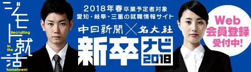 新卒ナビ2018