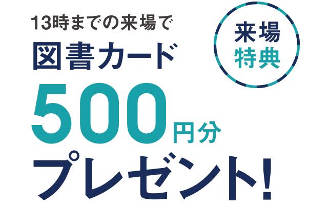 13時までの来場で図書カード500円分プレゼント