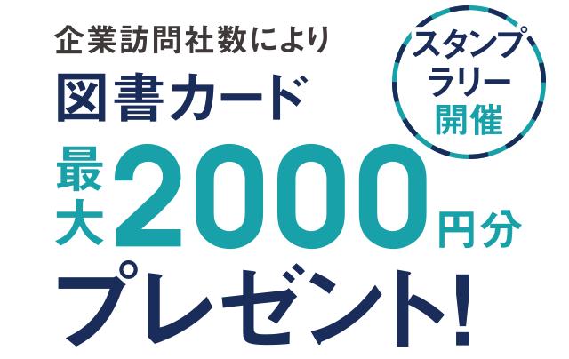 企業訪問社数によりと図書カード最大2,000円分プレゼント!