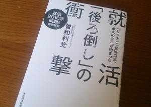 syukatu14101