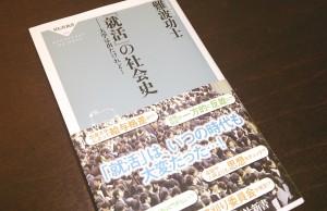 syukatusyakai151