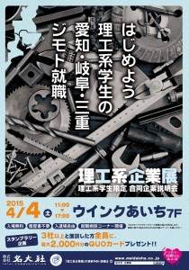 理工系ポスター1