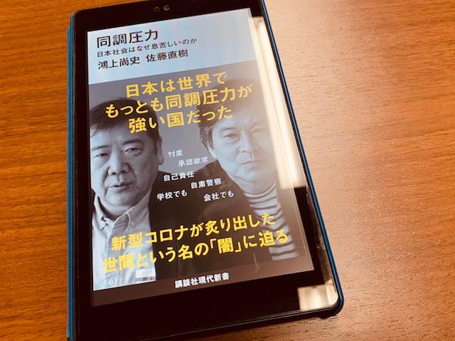 同調圧力 日本社会はなぜ息苦しいのか | 前向きに行こう!名大社社長ブログ