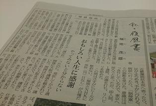 fukuti1406