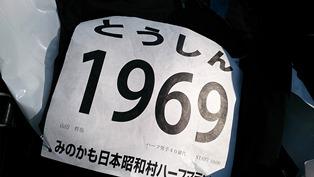 mino147