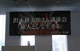 sawaki04055