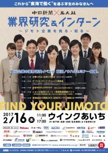 B1_0216_poster_fix