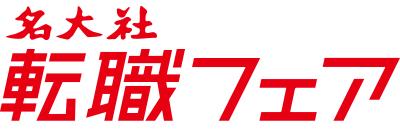 転職フェア】1月11-12日名古屋国...