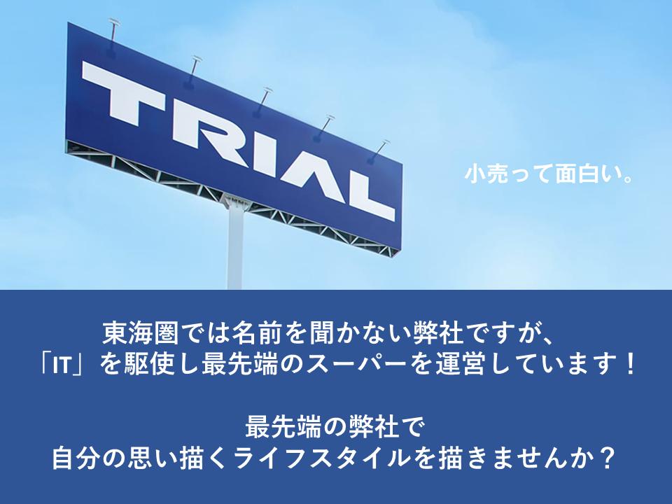 株式 会社 トライアル カンパニー