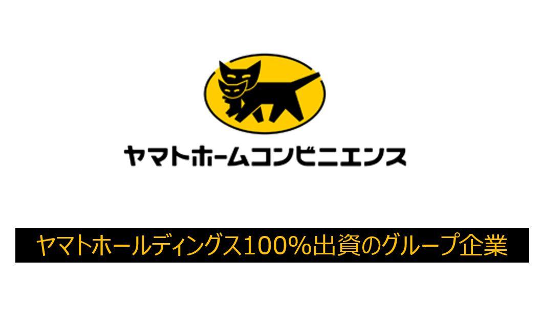 ヤマト ホーム コンビニエンス 株式 会社